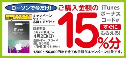 ローソン 1,500円以上のiTunes Cardバリアブルを購入・応募で15%分のiTunesボーナスコードをプレゼント