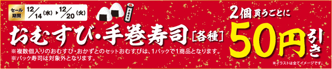 ファミリーマート おむすび・手巻寿司を2個買うごとに50円引き