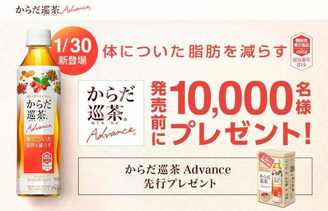 からだ巡茶 Advanceを10,000名に先行プレゼント