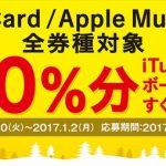 ミニストップ iTunes Card を購入・応募で10%分のiTunesボーナスコードをプレゼント