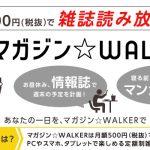 マンガ雑誌も読み放題になる電子雑誌定額読み放題サービス『マガジン☆WALKER』開始