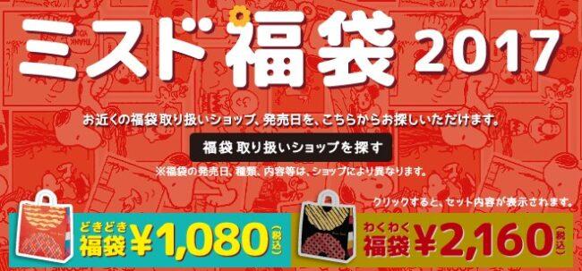 ミスタードーナツ 福袋2017 12月26日から販売開始