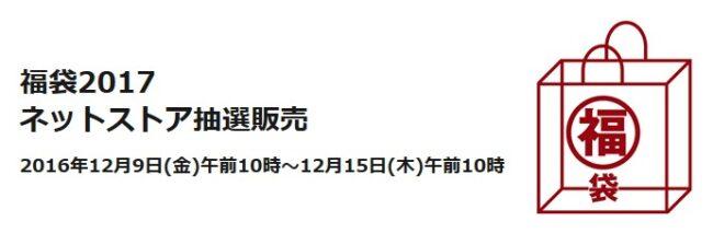 無印良品 福袋をネットストア限定で抽選販売 12/15まで受付中