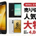 NifMo 2周年記念キャンペーン 人気スマホ大特価セールを実施