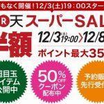 楽天スーパーSALE 12月3日19時より開始