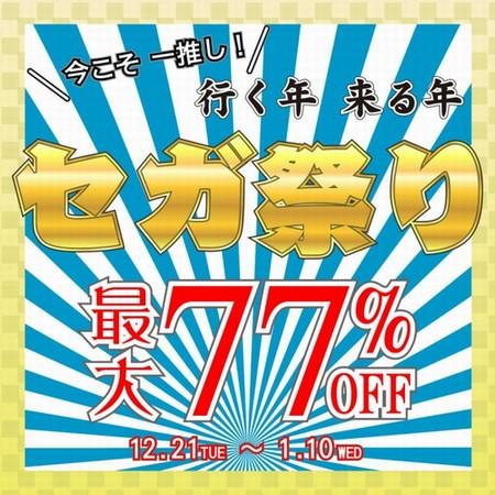 セガのDL版ゲーム75タイトルが最大77%OFF『今こそ一推し!行く年来る年 セガ祭り』開催