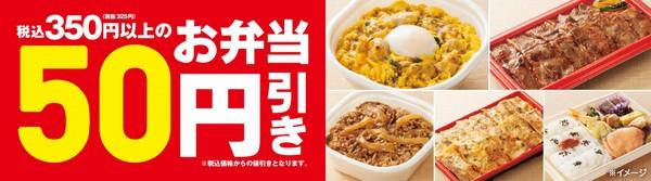 セブンイレブン 350円以上のお弁当50円引きセール