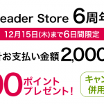 Reader Store 1回の合計お支払い金額2,000円以上で600ポイントプレゼント
