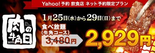 牛角 Yahoo!予約で食べ放題(牛角コース)が3,480円→2,929円に