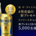 発売前の新 ザ・プレミアム・モルツ2缶を5,000名様にプレゼント