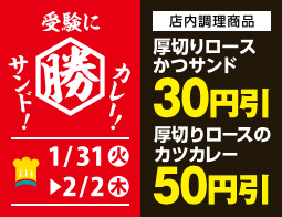 ローソン セール情報 2017/1/31~