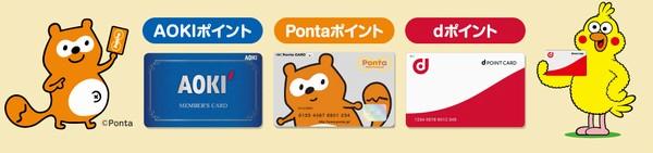 AOKI AOKIポイント・Pontaポイント・dポイントが一度にたまるトリプルポイントサービスを実施。さらに3倍たまるキャンペーンも。