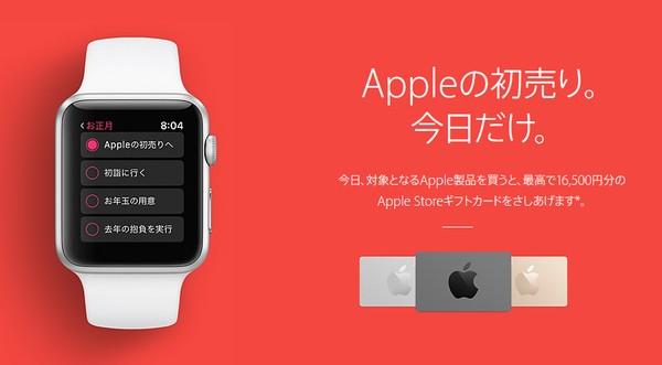Apple Store 1月2日限定 対象の商品を購入でApple Storeギフトカードプレゼント