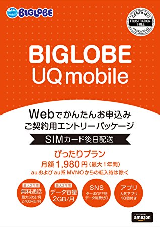 「BIGLOBE UQ mobile au対応SIM」の契約で1万円のキャッシュバック