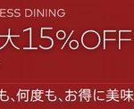 マスターカード 食べログに掲載されている全国500店舗のレストランが最大15%OFFに