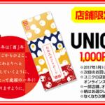 ユニクロ 10,000円以上お買い上げでUNIQLOギフトカード1,000円分を先着プレゼント
