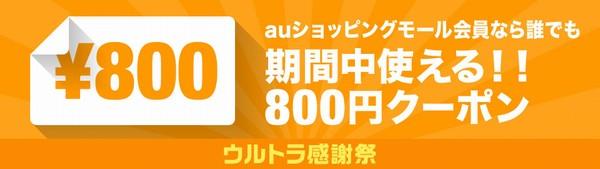 auショッピングモール 4,000円以上の買い物で利用できる800円クーポンを配布中 先着4,000名まで