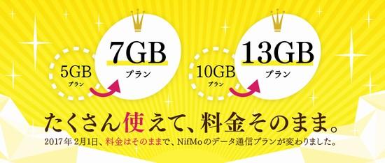 NifMo 価格据え置きで5GBプランと10GBプランの容量を増量