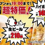 「くいもの屋 わん」 ビール210円、ハイボール145円で飲める「ニワトリ割」を実施