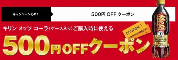 楽天市場 キリンメッツコーラ 500OFFクーポンを配布中