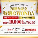 20周年記念 特別なWONDA6缶セットを10,000名様にプレゼント