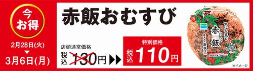 ファミリーマート・サークルKサンクス セール情報 お弁当と飲料のセットで30円引き、スイーツ30円引きなど