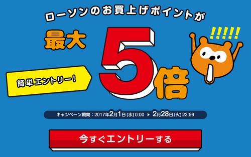 ローソン お買い上げ時のpontaポイントが5倍になるキャンペーン