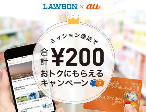 『ニュースパス』アプリをauIDでログインすると100円、ローソンでau WALLETプリペイドカードに1,000円チャージすると100円プレゼント。