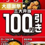 ほっともっと から揚弁当・ロースかつ丼・のり弁当が100円引き