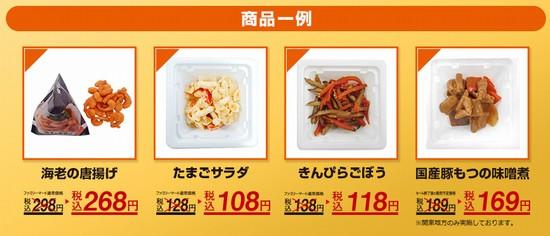 ファミリーマート 紅茶50円引き、妖怪ウォッチまん80円引きなど