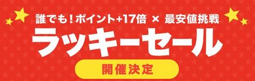 Wowma!でラッキーセール開催 エントリーでポイント17倍、500円クーポンプレゼント。