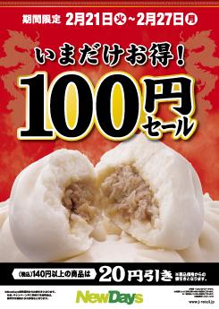 NewDays 中華まん100円セール