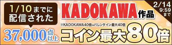 BOOK☆WALKER KADOKAWA作品最大80倍キャンペーン 2017年2月14日まで