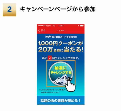 「Coke ON」で電子書籍サイト「honto」で使える1,000円クーポンを20万名様にプレゼント