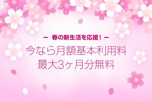 LINEモバイル 月額基本利用料を最大3ヶ月分無料 「春の新生活応援キャンペーン」