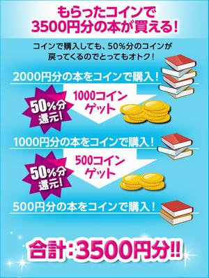 ブックパス 最大2,000円分のコインを全員にプレゼント&最大50%コイン還元