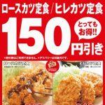 かつや ロースカツ定食・ヒレカツ定食が150円引きになる感謝祭を開催