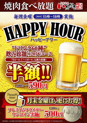 ジャンカラで生ビール飲み放題無料など、TOAIグループの「プレミアムフライデー」