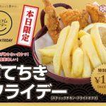 魚べいのプレミアムフライデー特別商品「ぽてちきフライデー」を100円で販売