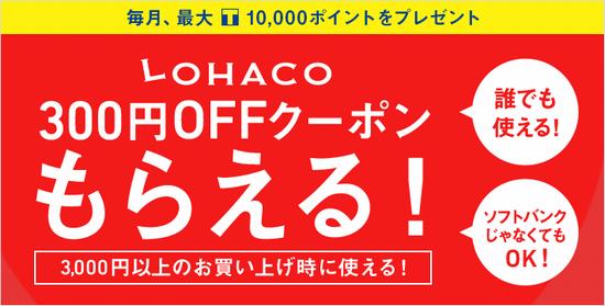 ソフトバンクショップでもれなく貰えるLOHACO300円OFFクーポン&Tポイント最大10,000ポイント。iTunesコードプレゼントも。