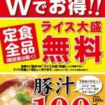 松屋 定食ライス大盛りが無料に、豚汁が100円になる「松屋バレンタインフェア」を開催
