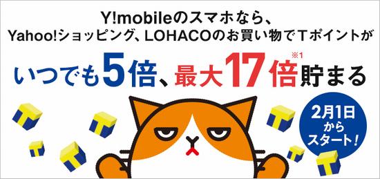 ワイモバイル 2月1日より「Yahoo!プレミアム」が無料に