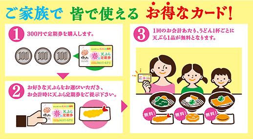 はなまるうどん 天ぷら1品が毎日無料になる「天ぷら定期券」キャンペーンを開催