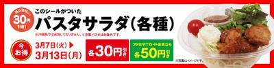 ファミリーマート・サークルKサンクス セール情報 パスタサラダ30円引き、ピザまん20円引きなど
