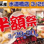 「大庄水産 水道橋店」開店キャンペーンで寿司や浜焼きが半額に 2日間限定