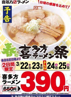 喜多方ラーメンが390円で食べられる「春の喜多方ラーメン祭」2日間限定で開催