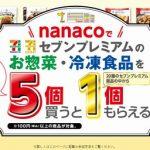 セブンプレミアムのお惣菜・冷凍食品をnanacoで5個買うともれなく1個プレゼント 9月30日まで
