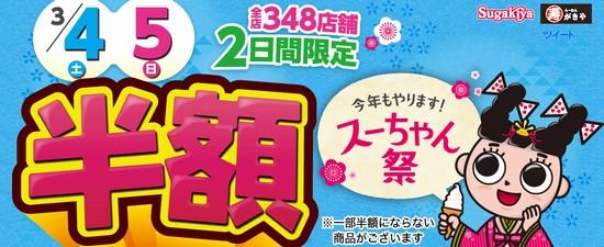 2日間限定 スガキヤでラーメンやデザートが半額以下になる「スーちゃん祭」開催