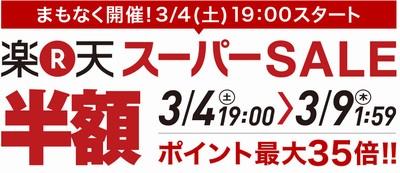 3月4日19時より楽天スーパーSALE開催。半額クーポンも配布中。