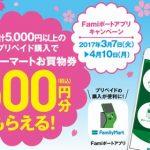 Famiポートアプリから累計5,000円以上のプリペイド購入で500円分のファミリーマートお買物券プレゼント
